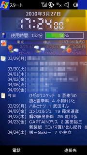 20100327172401